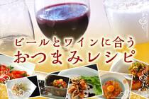 11月はボジョレー解禁など、お酒がおいしい季節。今回はビールとワインそれぞれに合うおつまみレシピをご紹介。