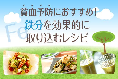 貧血予防におすすめ!鉄分を効果的に取り込むレシピ
