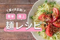 さっぱりしてるのにボリューム満点、薬味と香味オイルを効かせた麺バリエーション。リピート必至の麺レシピはこの夏の決定版です!