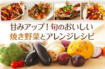 食欲の秋に、旬野菜を焼いておいしく食べよう!焼き野菜にすることで野菜の甘みが引き出されます。