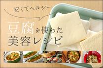 豆腐にはイソフラボンをはじめ女性に嬉しい美容成分がたくさん。安くてヘルシーな豆腐の低カロリー美容レシピをお届け!