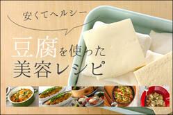 安くてヘルシー、豆腐を使った美容レシピ