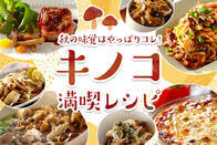 秋の味覚はやっぱりコレ!キノコ満喫レシピ