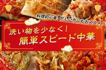料理初心者にもおススメ。忙しい方にもおススメ。簡単で洗い物も少なく、ガッツリ食べれる簡単中華をご紹介いたします。