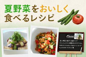 夏野菜をおいしく食べるレシピ