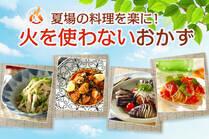 暑い夏は、コンロを使わず涼しく調理♪レンジとオーブンを活用して料理を楽にしよう!