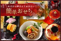 手間のかかる下準備なし!すぐに作れて、食べきれるお手軽レシピです。盛り付けにひと工夫して、華やかなお正月の食卓を演出。