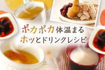 日常生活にも取り入れやすいドリンクレシピで、体の芯から温まりましょう。この時期の冷え対策や風邪予防にも◎