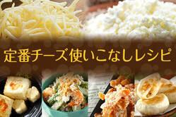 定番チーズ使いこなしレシピ
