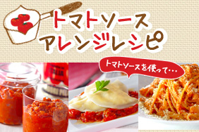 トマトソースアレンジレシピ