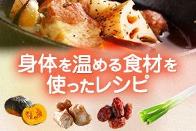 身体を温める食材を使ったレシピ