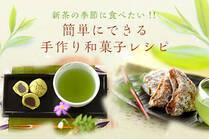 渋味や苦みが少なく、旨味があっておいしい新茶。手作りの和菓子と一緒に、ゆったりおやつタイムを楽しみましょう。