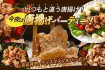 お正月や、クリスマスにもバッチリ!和洋取り揃えました。いつもと一味違う唐揚げをご賞味ください。
