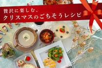 クリスマスパーティにふさわしい、テーブルがパッと華やぐ豪華なメニューをご紹介。とりわけしやすく盛り付けもオシャレに決まる!