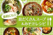 ゴロゴロと野菜が入った栄養満点の食べるスープ。お財布にも優しく、簡単に作れるので普段の献立にいかがですか?