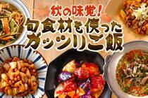 男性が喜ぶようなガッツリご飯特集。季節の食材も使い、栄養満点なので学生にもおススメ。