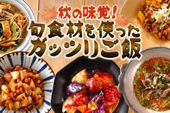 秋の味覚!旬食材を使ったガッツリご飯