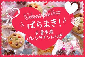 ばらまき!大量生産 バレンタインレシピ