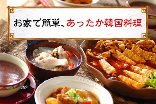 お家で簡単、あったか韓国料理