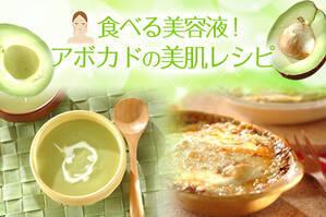 食べる美容液!アボカドの美肌レシピ