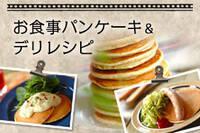 お食事パンケーキ&デリレシピ
