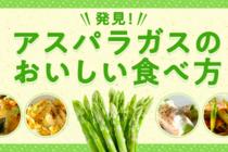 旬のアスパラガスやホワイトアスパラを使った、おいしいレシピをまとめました。普段と違う食べ方を発見しましょう!