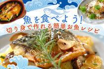 お魚食べていますか?スーパーで手に入る切り身を使って簡単にお魚を食べましょう!