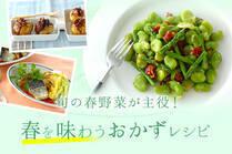 柔らかくて栄養価の高い春野菜をメインの食材としたおかずレシピ。旬を献立に取り入れて春の恵みを味わいましょう。