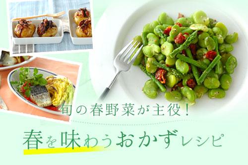 旬の春野菜が主役!春を味わうおかずレシピ