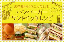 暖かい日は手作りのサンドイッチやハンバーガーを持ってお出かけしましょう♪春の旬食材を使ってカラフルな断面を楽しみましょう!