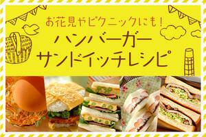 お花見にも!ハンバーガー・サンドイッチレシピ