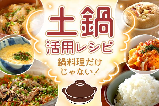 鍋料理だけじゃない!土鍋活用レシピ