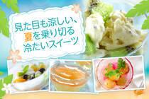 暑い日はひんやりと冷たいスイーツが食べたくなりますね。手作りのアイスやかき氷に、子どもたちも大喜び間違いなし♪