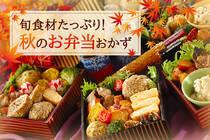 普段のお弁当や、行楽弁当に!秋のおいしい味覚を贅沢に頂きましょう。
