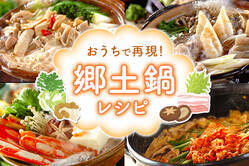 おうちで再現!郷土鍋レシピ