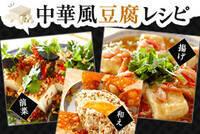 中華風豆腐レシピ