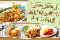GWでお金を使ってしまった人必見!お財布にも優しいボリューム満点の、家族も喜ぶ節約レシピ