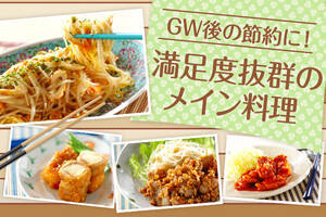 GW後の節約に!満足度抜群のメイン料理