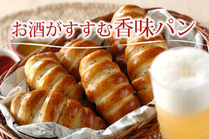 お酒がすすむ香味パン