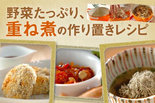 野菜たっぷり、重ね煮の作り置きレシピ