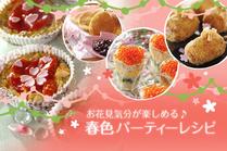 桜を散りばめるように、テーブルをセッティング♪おもてなしランチ会に大活躍!