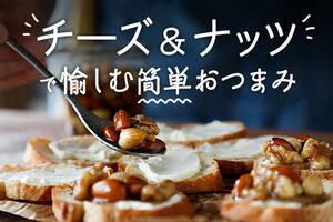 チーズ&ナッツで愉しむ簡単おつまみ