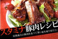 スタミナ豚肉レシピ