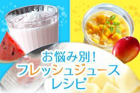 お悩み別!フレッシュジュースレシピ