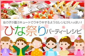 ひな祭りパーティーレシピ