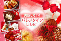お菓子作り初心者でも手軽にチャレンジできる!バレンタインに喜ばれる、簡単焼き菓子レシピをご紹介。