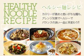 ヘルシー麺レシピ