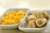 マンゴーバナナシェイクの作り方1