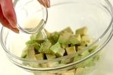 くずし豆腐とアボカドの塩麹和えの下準備2
