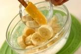 バナナのクリームチーズ和えの作り方1